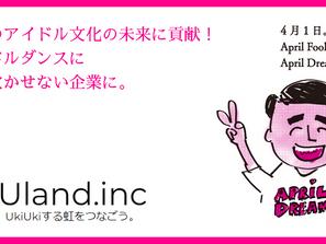 日本のアイドル文化の未来に貢献!アイドルダンスに最も欠かせない企業に。ダンス指導振付『Udance』〈株式会社Uland〉