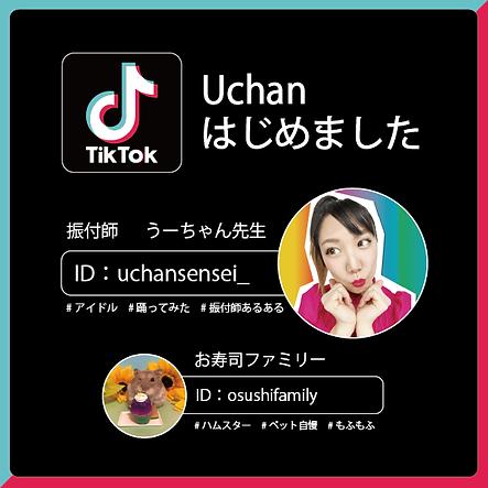 UchanTikTok.png