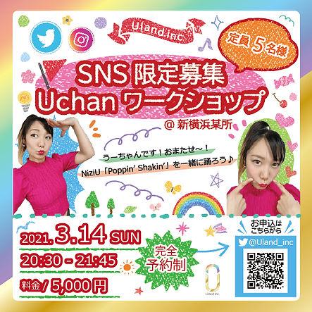 3月14日Uchanワークショップ.jpg