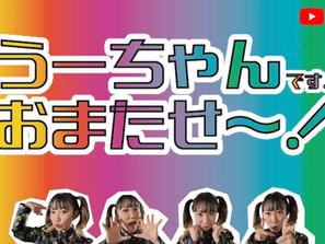 振付師''うーちゃん先生''がYouTubeチャンネル『うーちゃんです!おまたせー!』開設!