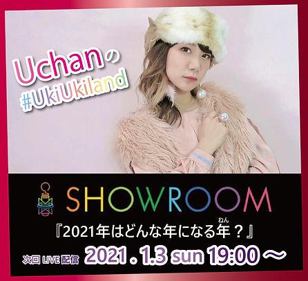 SHOWROOM Uchan UkiUkiland
