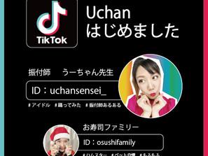 プロアイドルヲタク振付師〈うーちゃん先生〉がオフィシャルTikTok開設!