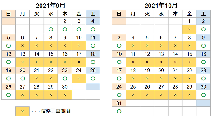 202109カレンダー.png