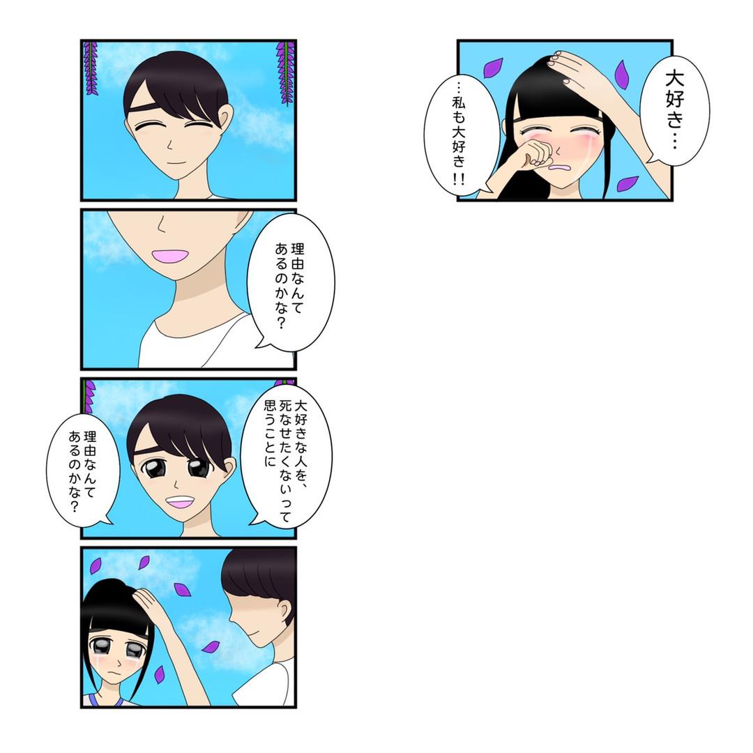 【29話】理由なんて〜回想〜④