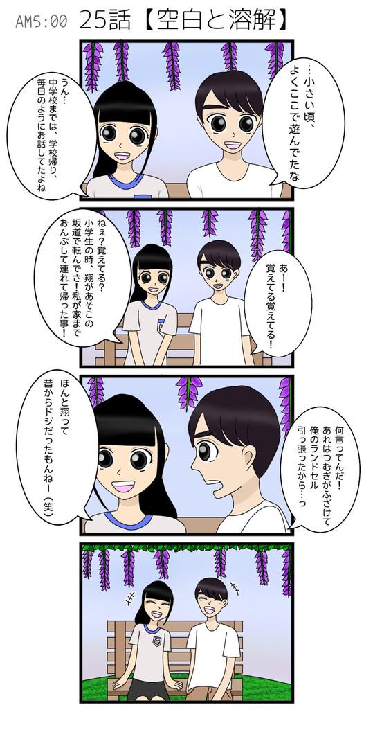 【25話】空白と溶解