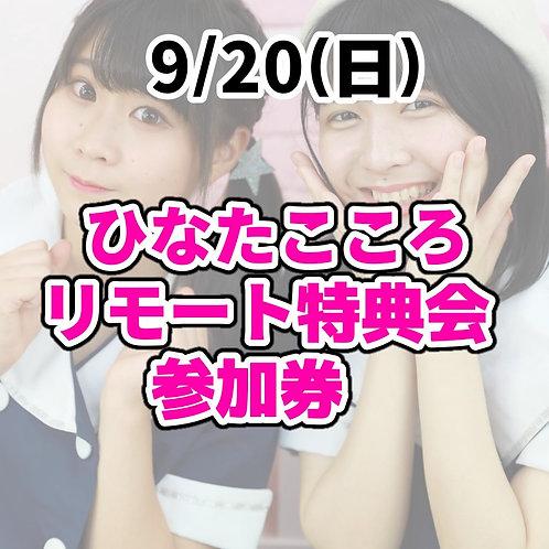 9/20(日)ひなたこころリモート特典券