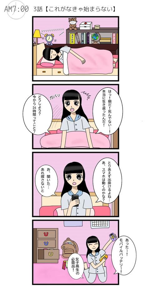 3話[これがなきゃ始まらない!]