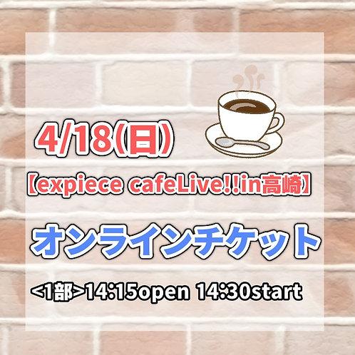 【1部  14:30〜】4/18(日)expiece cafeLive!!in高崎