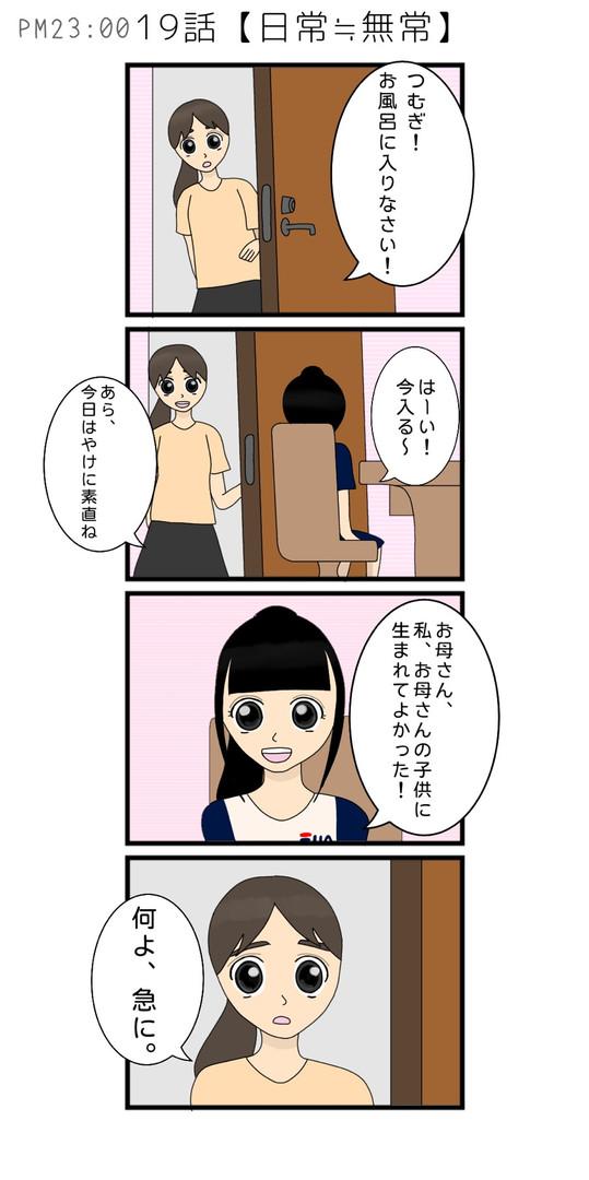 【19話】日常≒無常