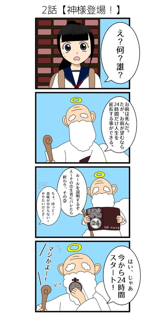 2話[神様登場!]