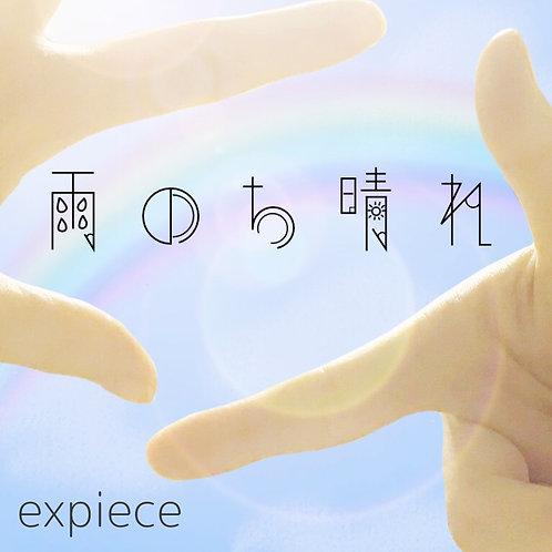 expieceデモCD『雨のち晴れ』