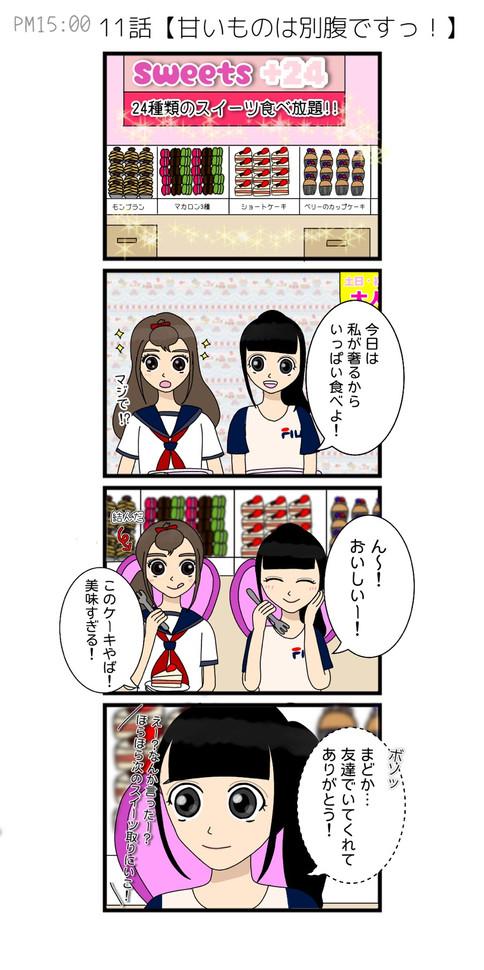 【11話】甘いものは別腹ですっ!