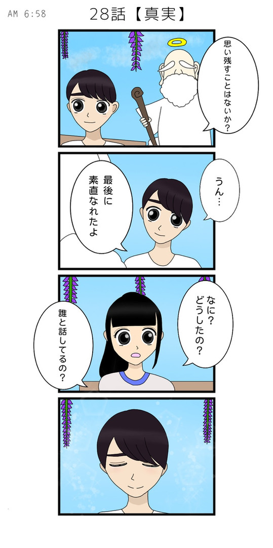 【28話】真実②