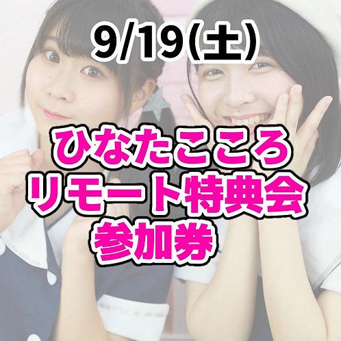 9/19(土)ひなたこころリモート特典券