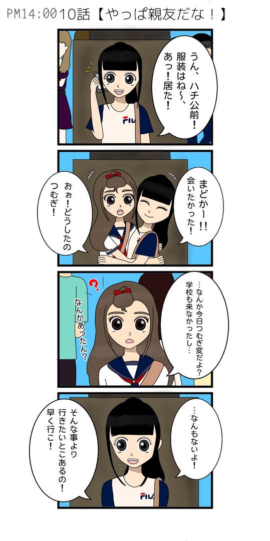 【10話】やっぱ親友だな!
