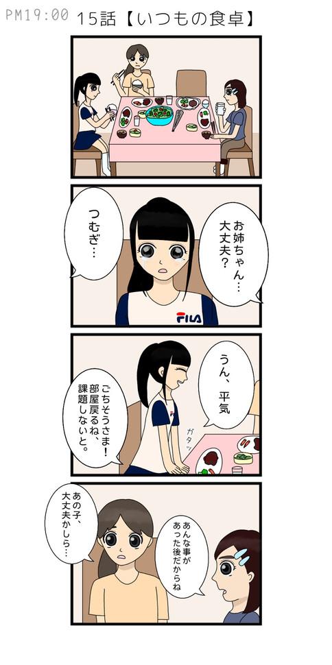 【15話】いつもの食卓