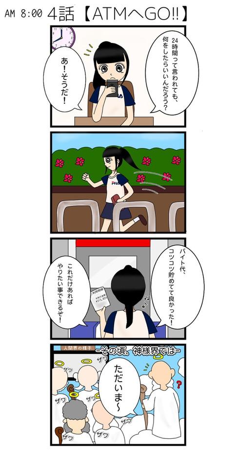 4話[ATMへGO!!]