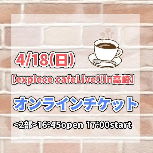 【2部  17:00〜】4/18(日)expiece cafeLive!!in高崎