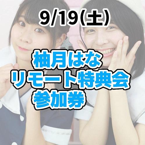 9/19(土)柚月はなリモート特典券