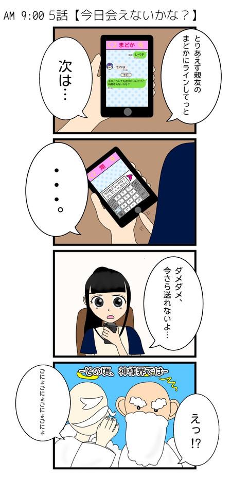 5話[今日会えないかな?]
