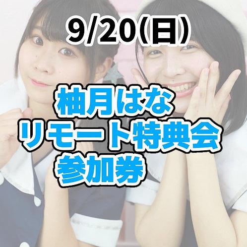 9/20(日)柚月はなリモート特典券