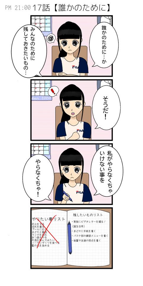 【17話】誰かのために