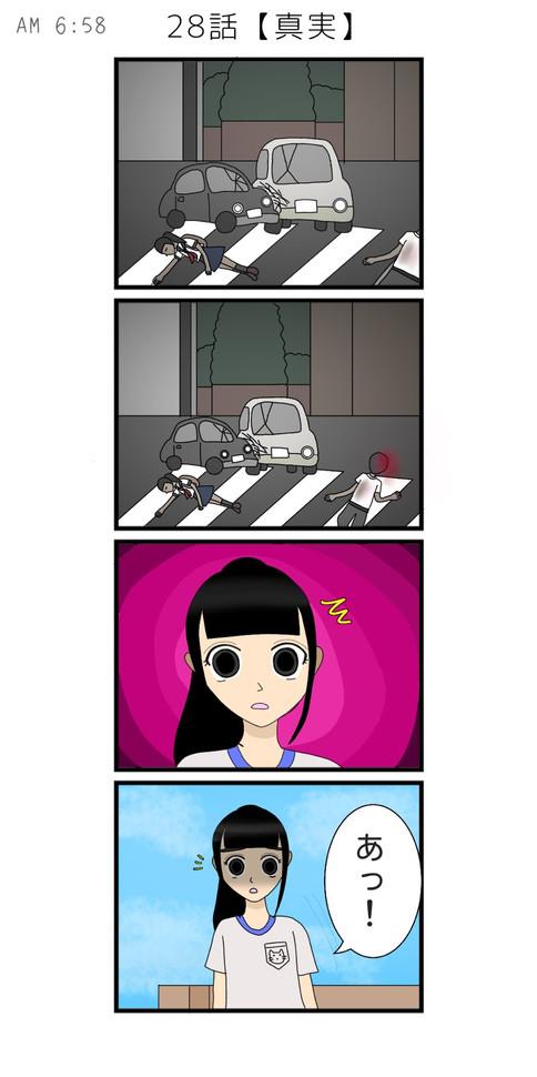 【28話】真実④