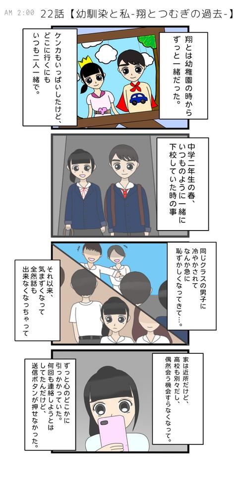 【22話】幼馴染と私-翔とつむぎの過去
