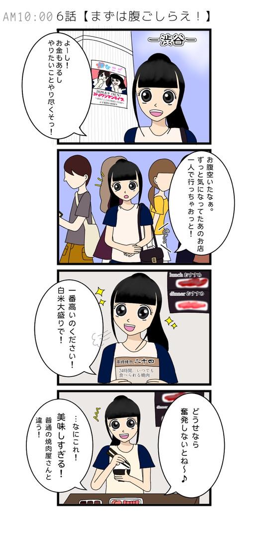 6話[まずは腹ごしらえ!]