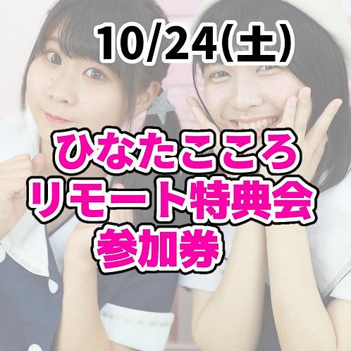 10/24(土)ひなたこころリモート特典券