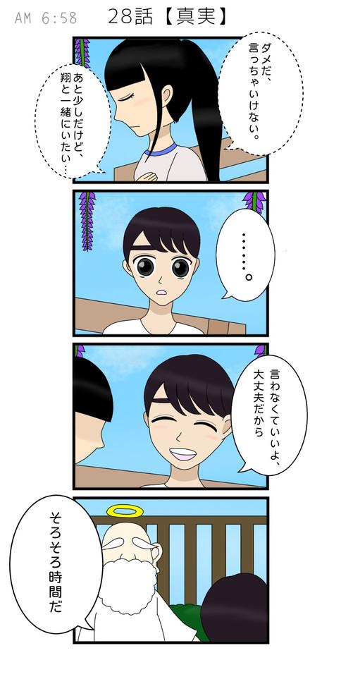 【28話】真実①