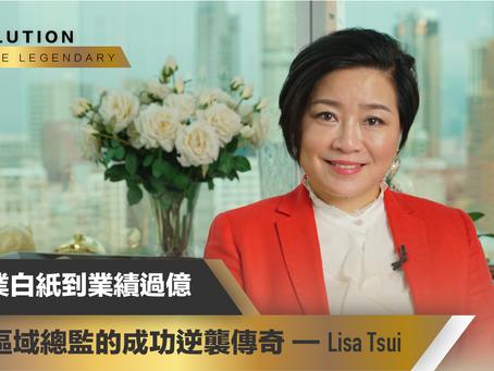 保險業白紙到業績過億 資深區域總監的成功逆襲傳奇 —— Lisa Tsui