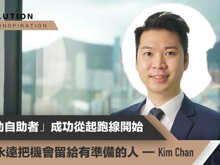 「天助自助者」成功從起跑線開始 上天永遠把機會留給有準備的人 —— Kim Chan