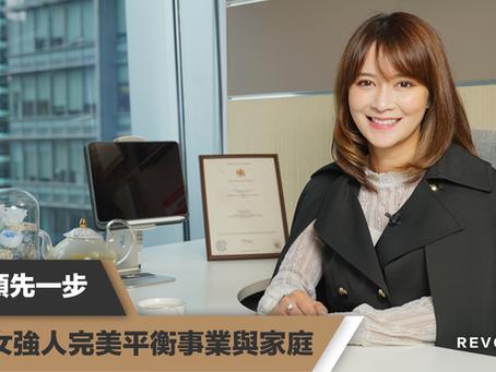 思想領先一步 職場女強人完美平衡事業與家庭 —— Kami Chan