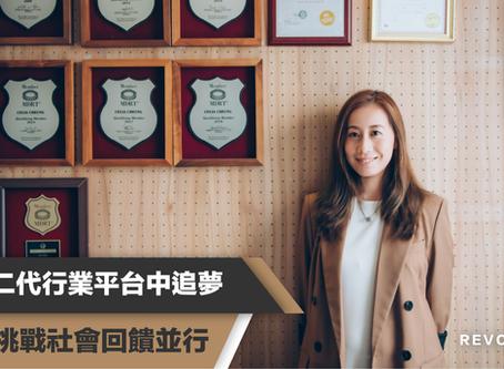 保險二代行業平台中追夢 個人挑戰社會回饋並行—— Celia Cheung