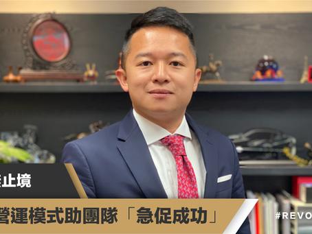 成功無止境 高效營運模式助團隊「急促成功」—Rick Cheung