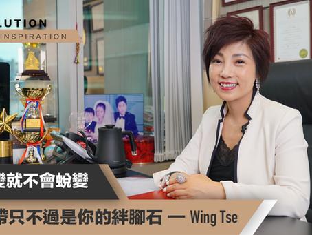 不改變就不會蛻變 舒適帶只不過是你的絆腳石—— Wing Tse