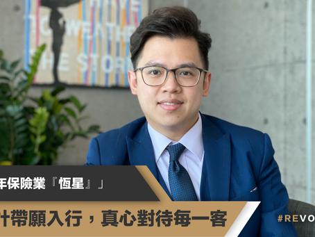 「十六年保險業『恆星』」——前會計帶願入行 真心對待每一客 - LEO CHU