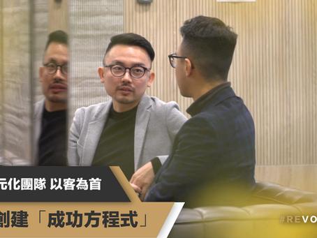 【人物專訪】帶領多元化團隊 以客為首一同創建「成功方程式」