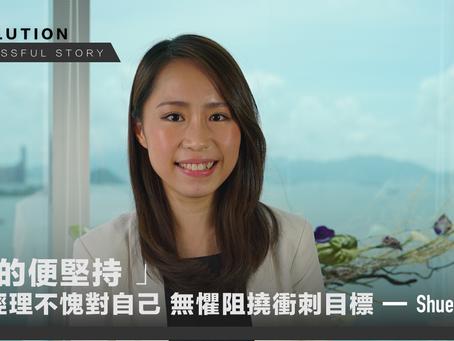 「對的便堅持 」年輕經理不愧對自己 無懼阻撓衝刺目標 - Shuen Chan