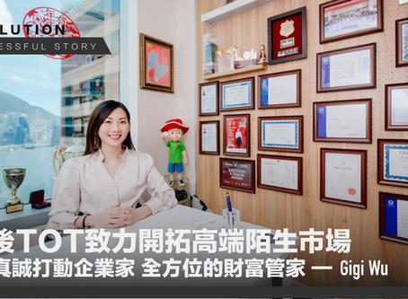 90後TOT致力開拓高端陌生市場 專業真誠打動企業家 全方位的財富管家 - Gigi Wu