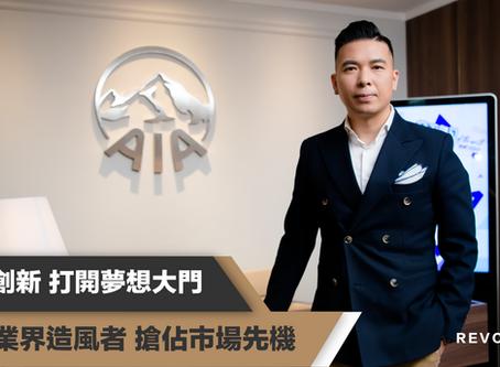 破格創新 打開夢想大門 成為業界造風者 搶佔市場先機── David Yan