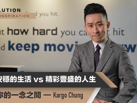 沉悶安穩的生活 vs 精彩豐盛的人生 只在你的一念之間──Kargo Chung