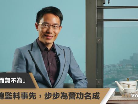 「無為而無不為」—— 十年總監料事先,步步為營功名成 - David Ng