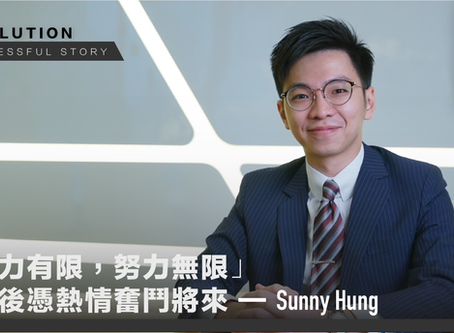 「能力有限,努力無限」九十後憑熱情奮鬥將來 —— Sunny Hung