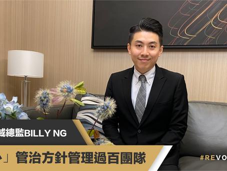 保險區域總監Billy Ng 「開心」管治方針管理過百團隊