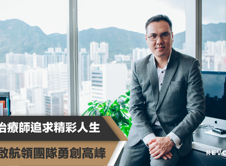 職業治療師追求精彩人生,重新啟航領團隊勇創高峰—— Warren Tang
