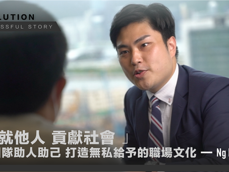 「成就他人 貢獻社會」引領團隊助人助己 打造無私給予的職場文化 - Ng Hoi Chiu