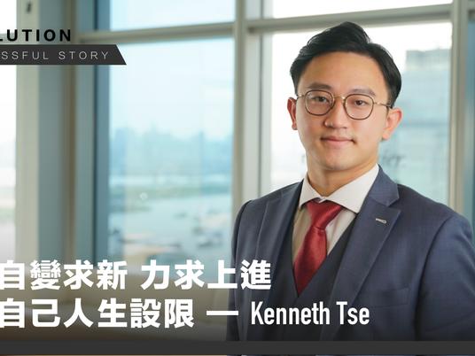 勇於自變求新 力求上進 不為自己人生設限 - Kenneth Tse
