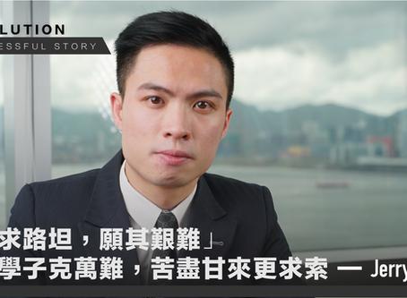 「勿求路坦,願其艱難」 恒大學子克萬難,苦盡甘來更求索 - Jerry Leung